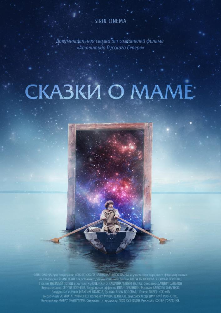 Показ фильма СКАЗКИ О МАМЕ