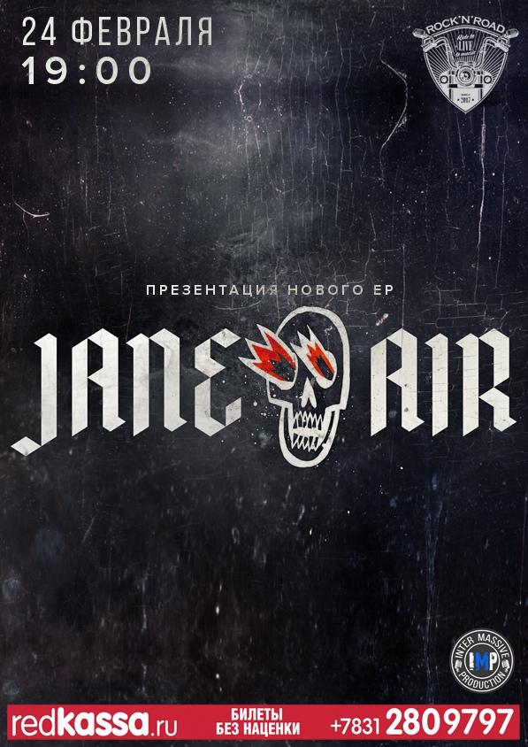 концерт группы Jane Air