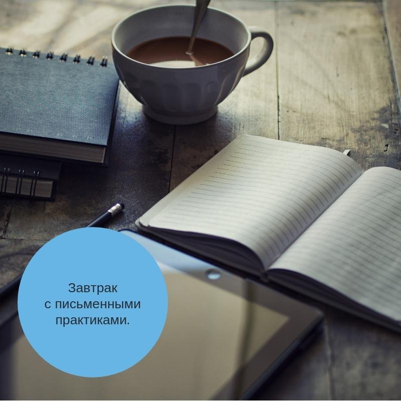 Завтрак с письменными практиками.  Как мечтать, чтобы сбывалось? Волшебные практики для желаний