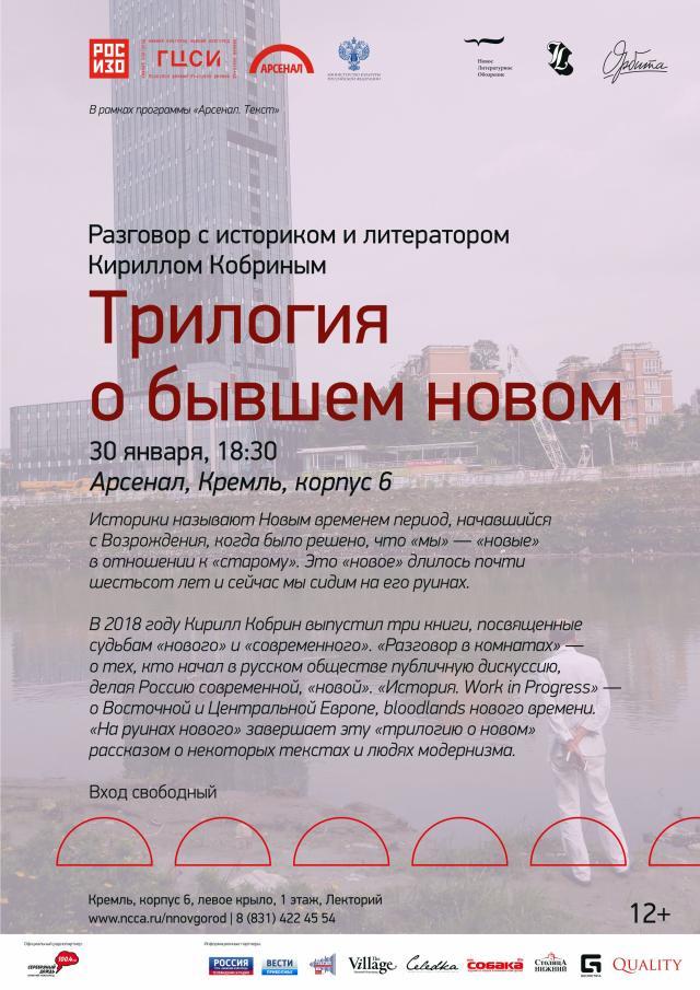 Встреча «Трилогия о бывшем новом»: разговор с историком Кириллом Кобриным