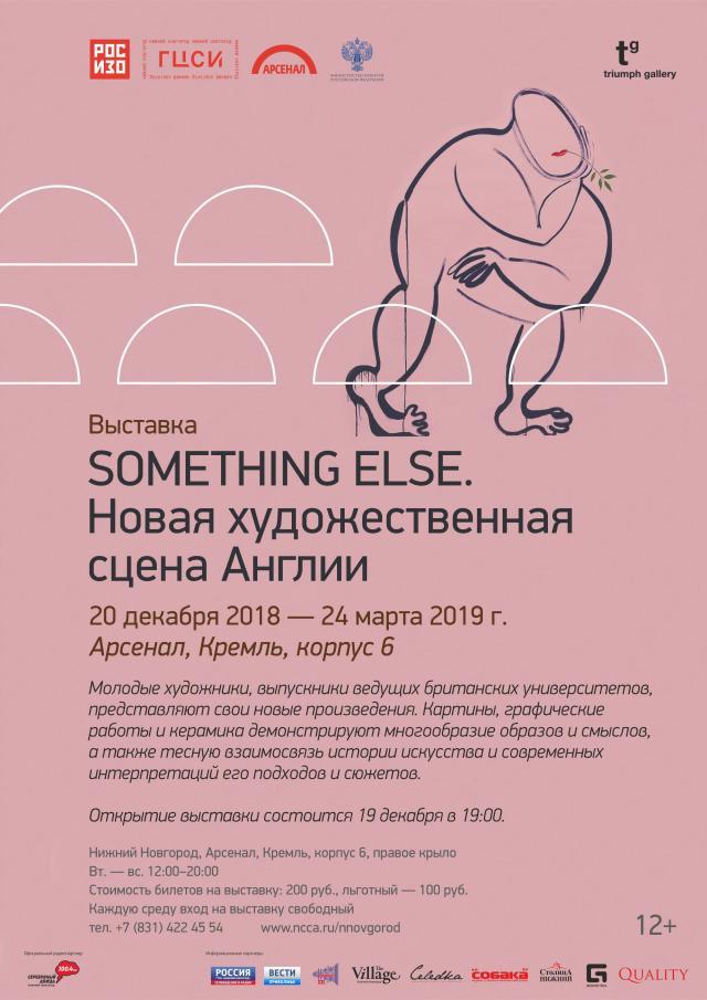 Выставка  SOMETHING ELSE. Новая художественная сцена Англии