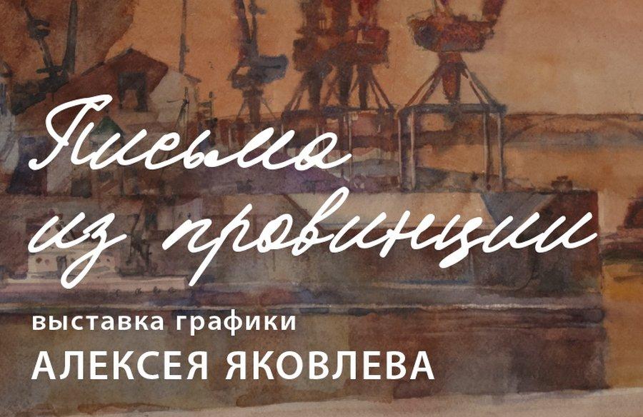 Выставка графики Алексея Яковлева