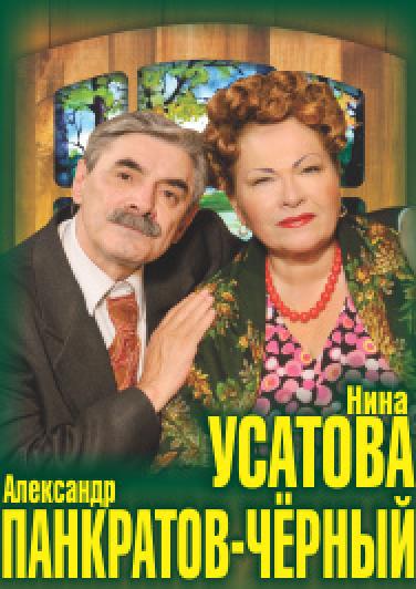 Спектакль «Любовь — не картошка»