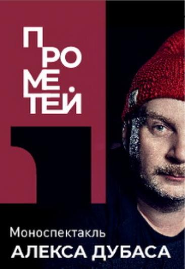 Моноспектакль Алекса Дубаса «Прометей»