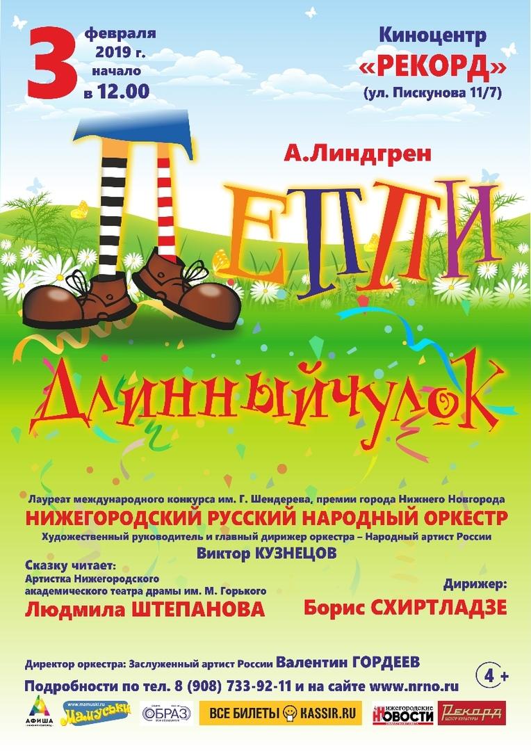 Сказка с оркестром Пеппи Длинныйчулок
