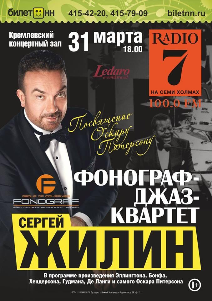 Концерт С.С.Жилина и группы Фонограф