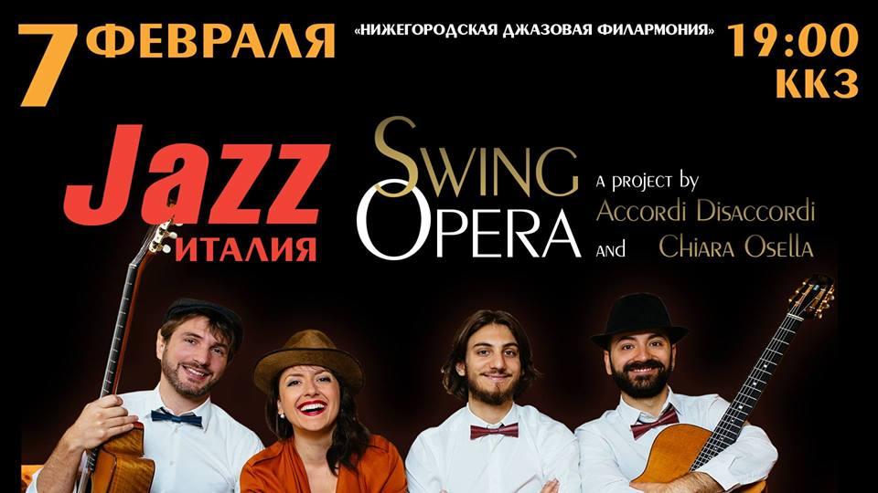 Концерт Swing Opera