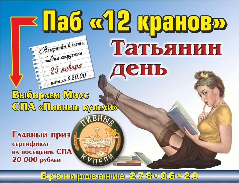 Вечеринка «Татьянин ДЕНЬ»