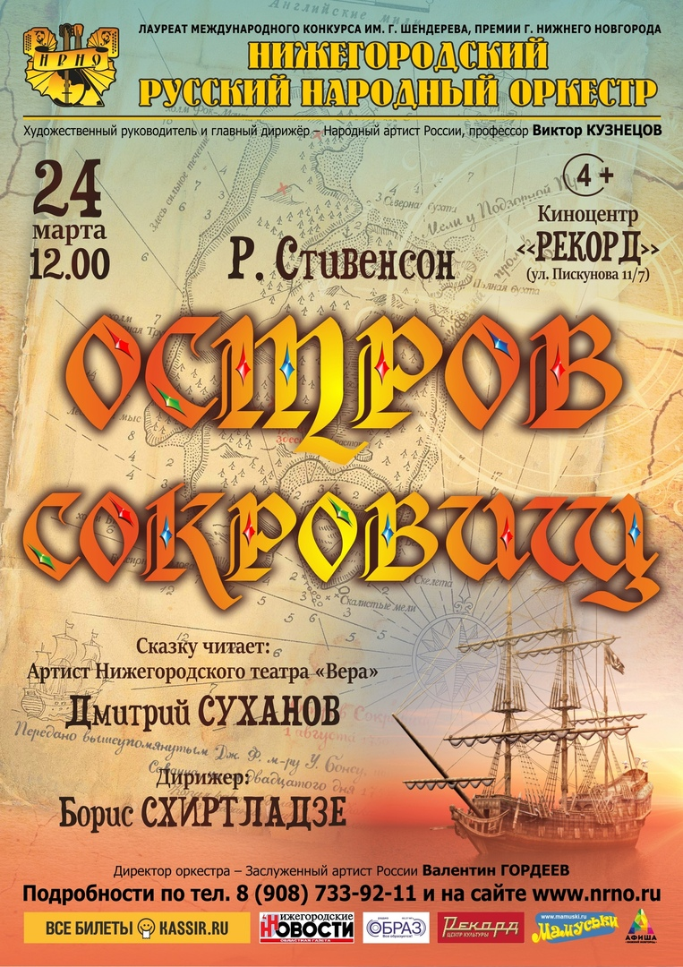 Остров сокровищ-Нижегородский русский народный оркестр