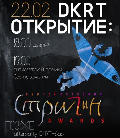 антисветская премия СергейПетровичСТРИГИН-awards.