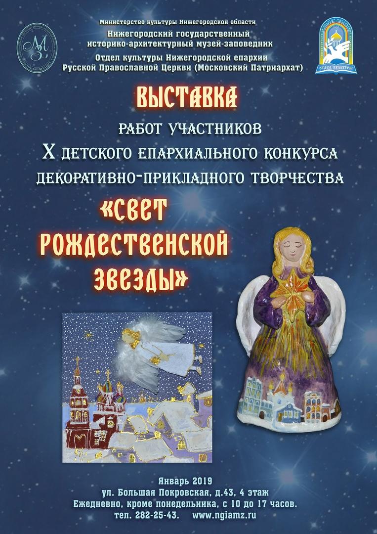 выставка «СВЕТ РОЖДЕСТВЕНСКОЙ ЗВЕЗДЫ»
