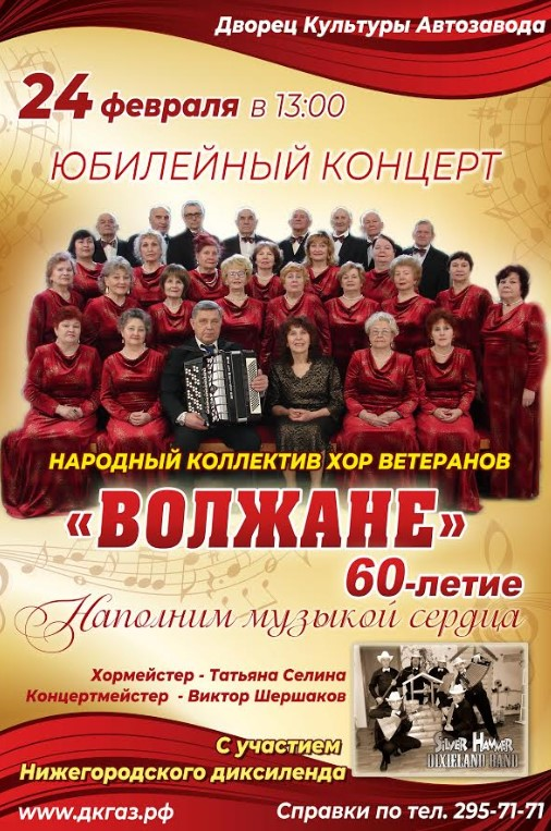 Концерт народного коллектива хора ветеранов «Волжане»