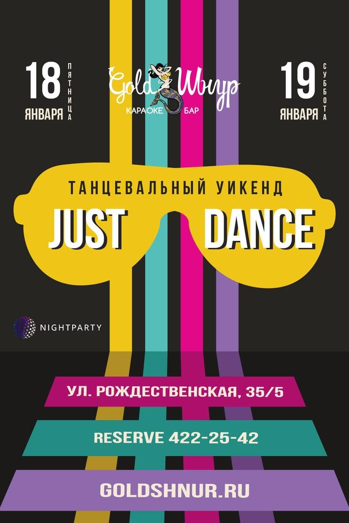 Танцевальный уикенд «JUST DANCE»