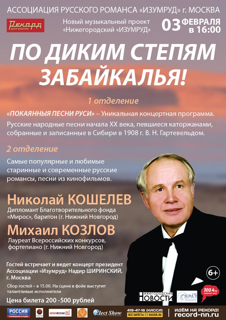 Концерт По диким степям Забайкалья. Покаянныя песни Руси