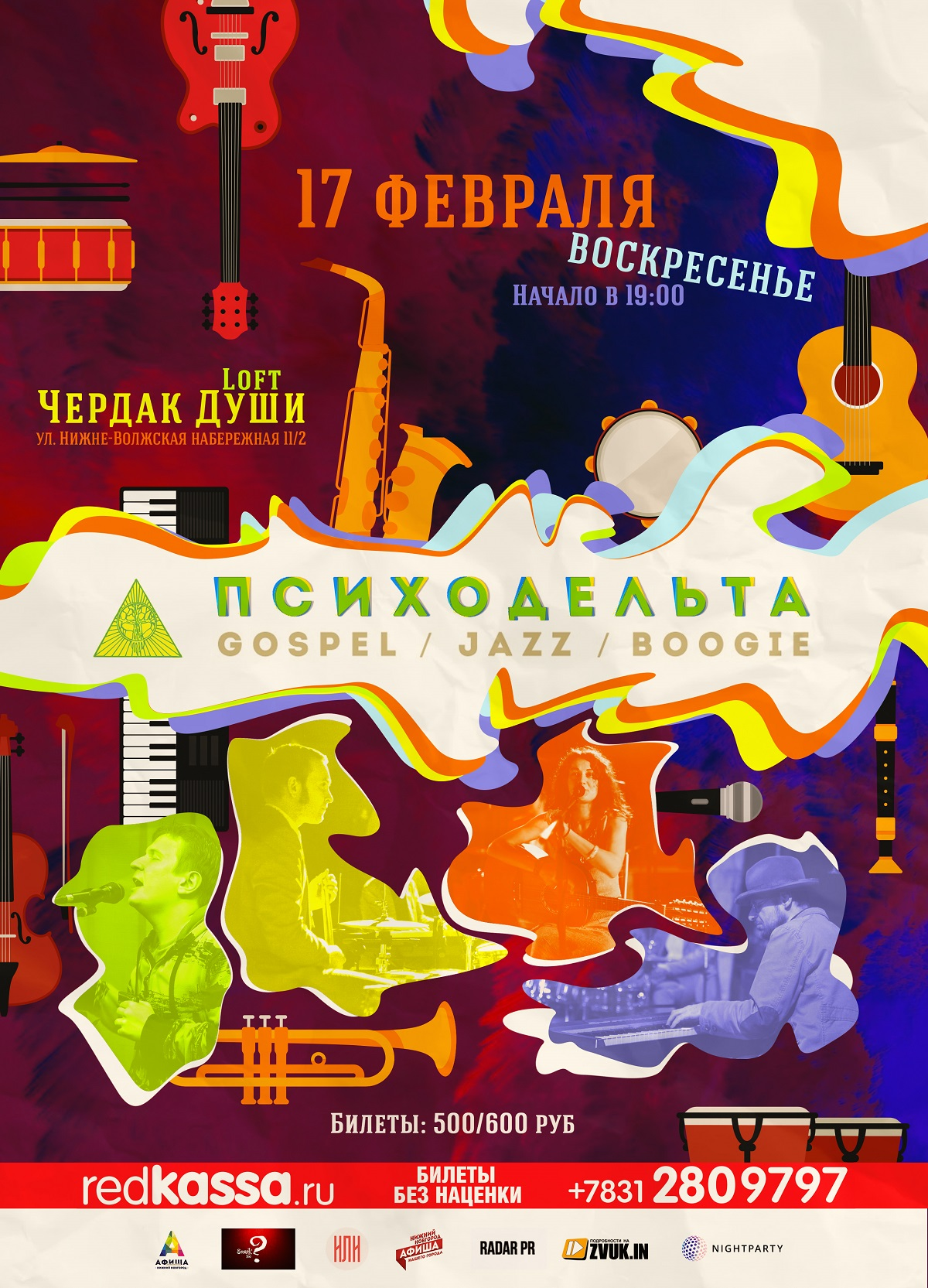 PsycheDelta Blues Band в Нижнем Новгороде