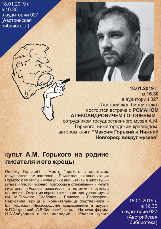 Культ А.М. Горького на родине писателя и его жрецы
