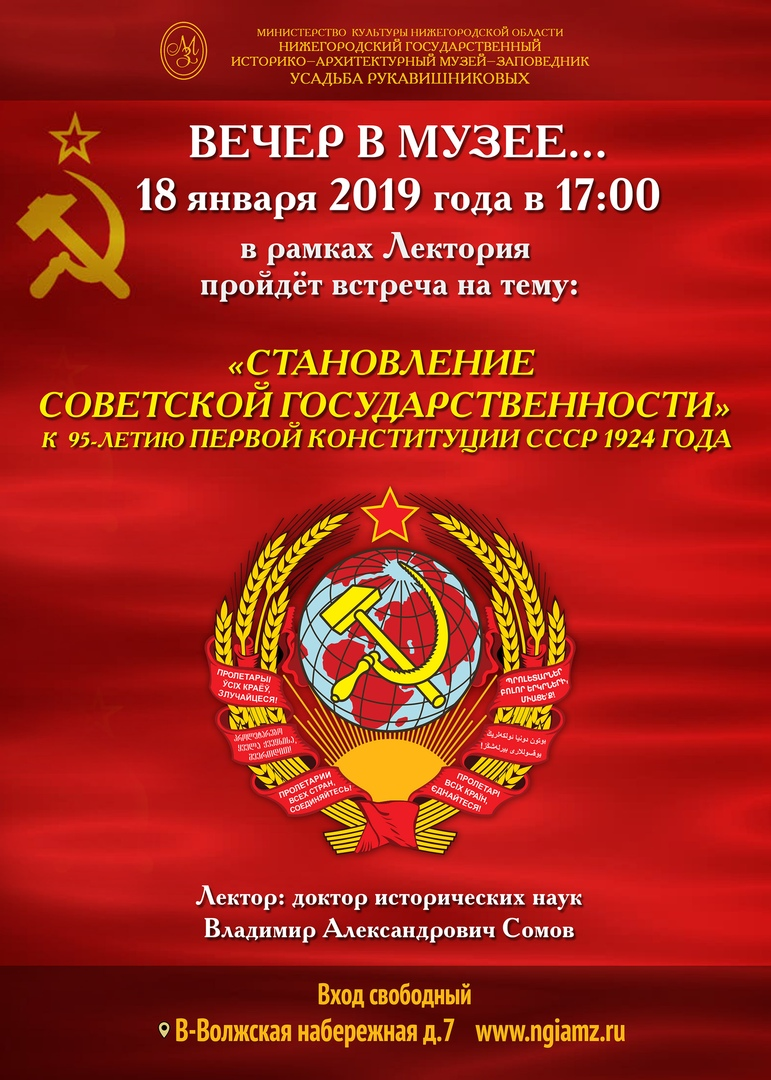 Вечер в музее ТЕМА: «Становление советской государственности»