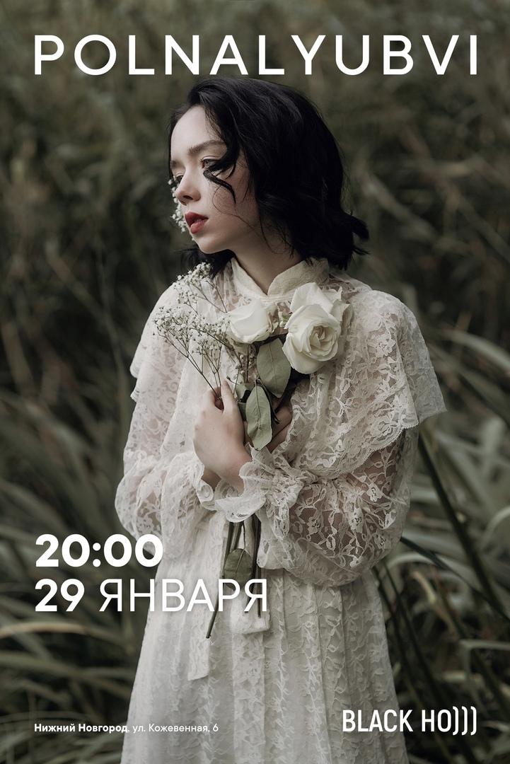 барокко-поп проект polnalyubvi