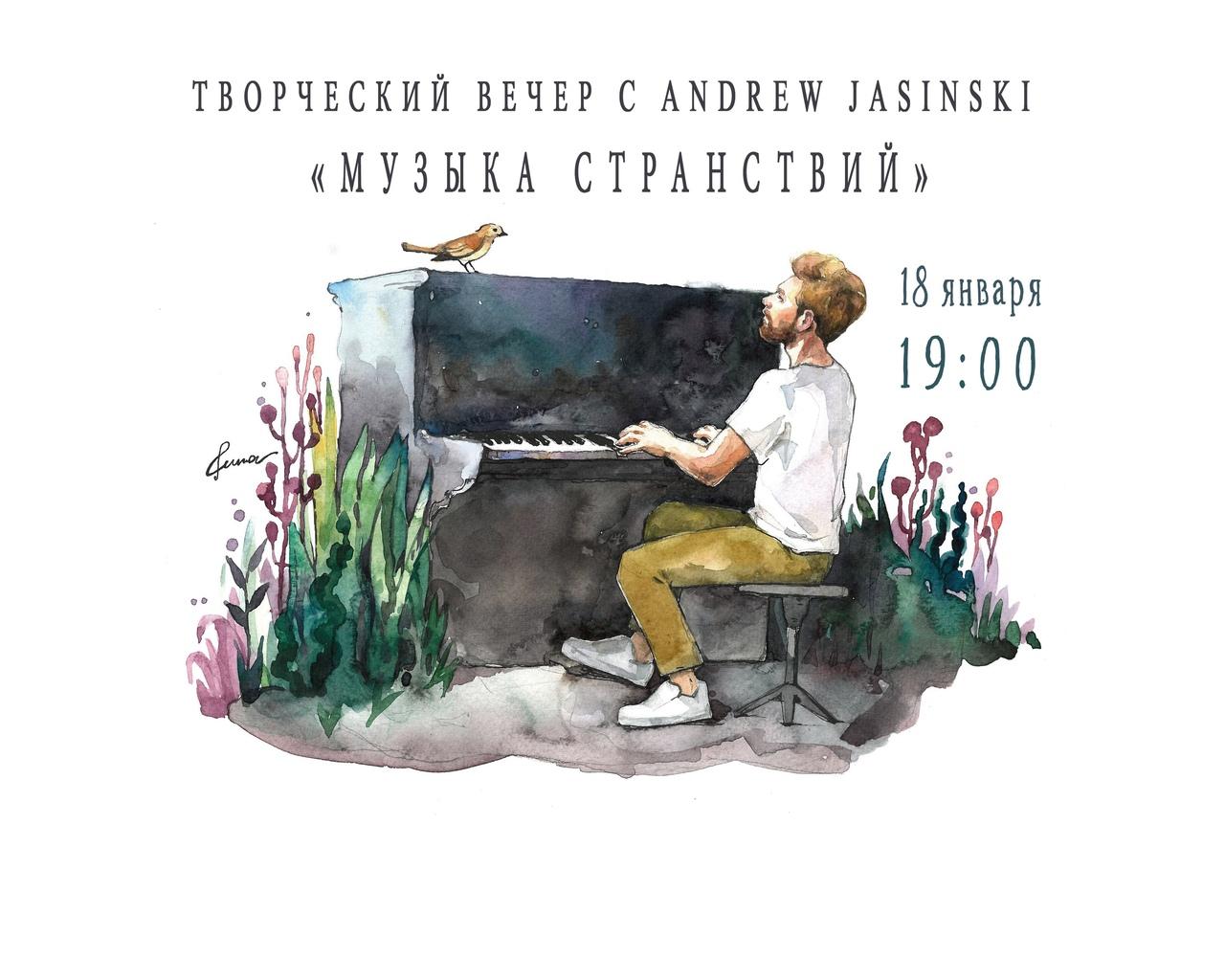 Творческий вечер c Andrew Jasinski