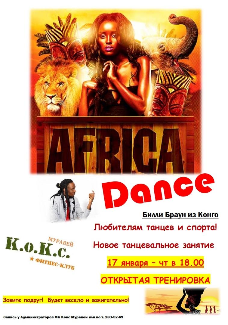 презентация танцевального направления «AFRICA DANCE»