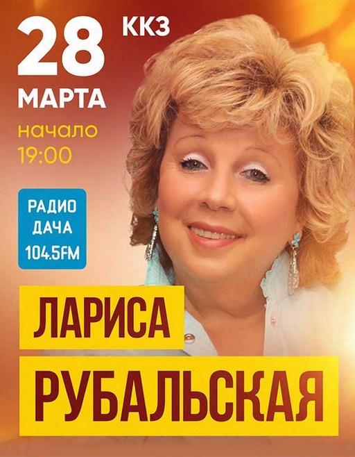 Концерт Лариса Рубальская