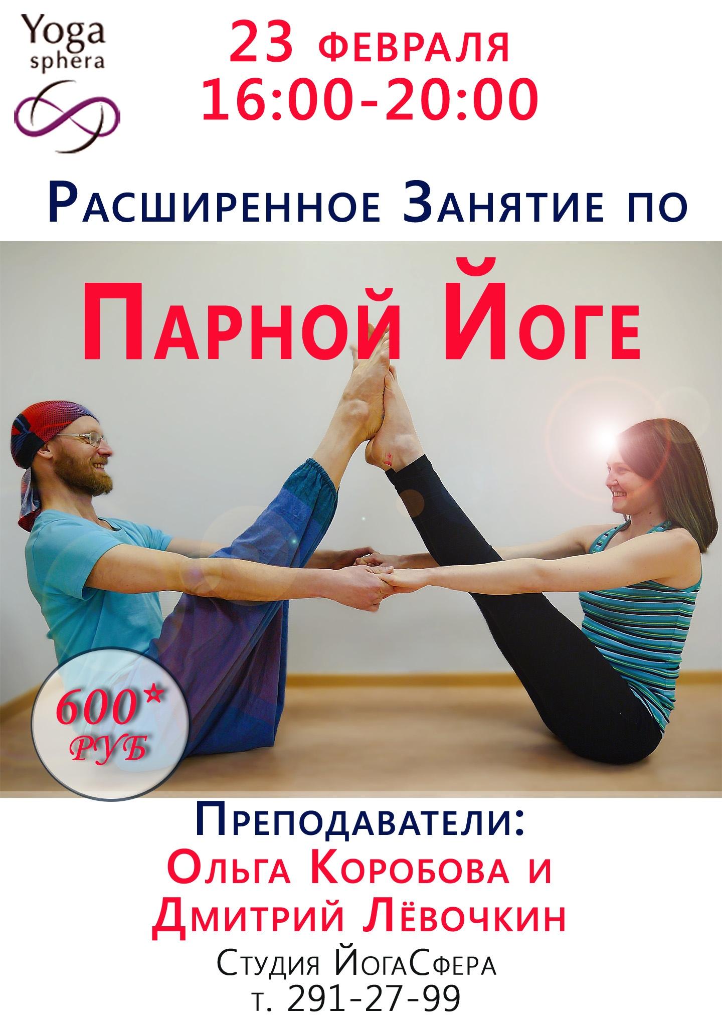 Парная йога. Расширенное занятие.