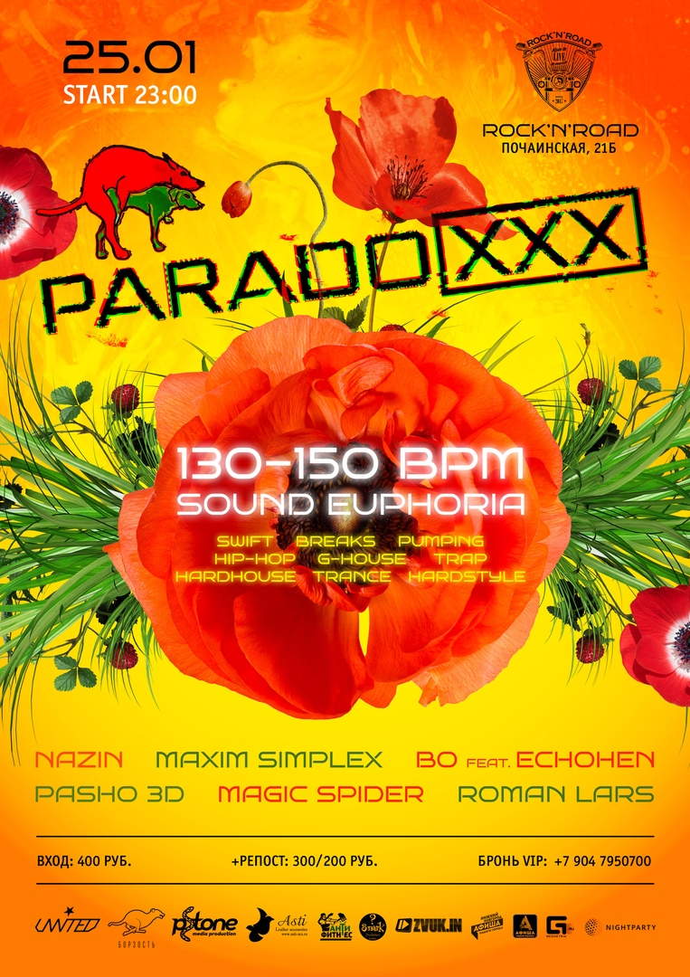 Вечеринка PARADOXXX — 130-150 BPM sound euphoria