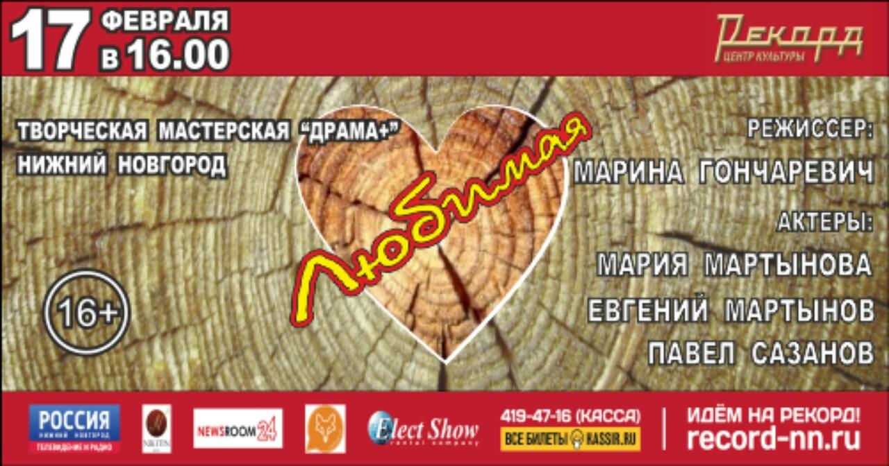 Спектакль «Любимая»
