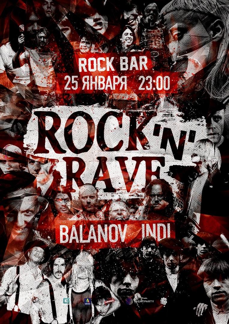 вечеринка Rock'n'Rave