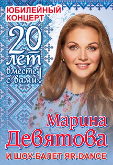 Концерт Марина Девятова