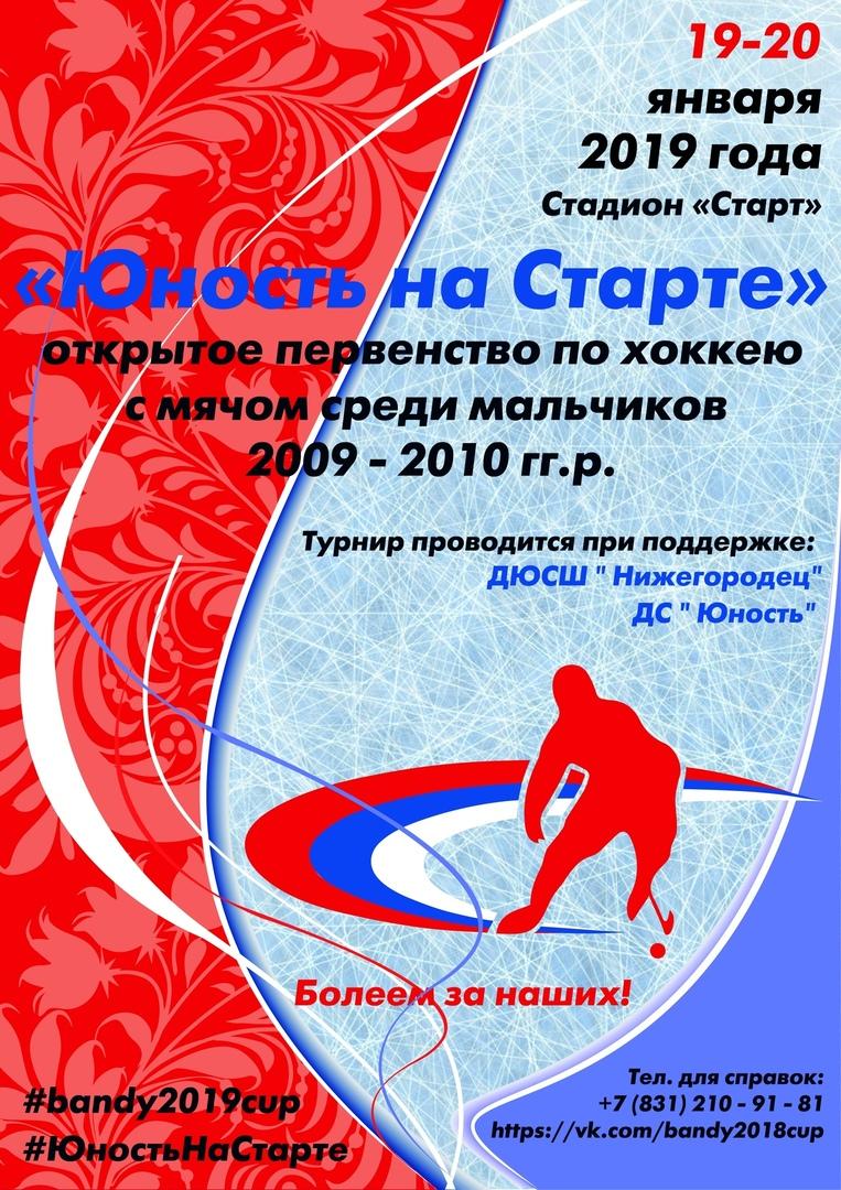 Первенства по хоккею с мячом «Юность на Старте»