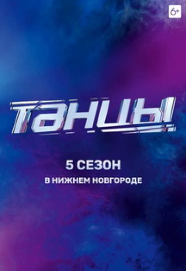 шоу «Танцы» на ТНТ