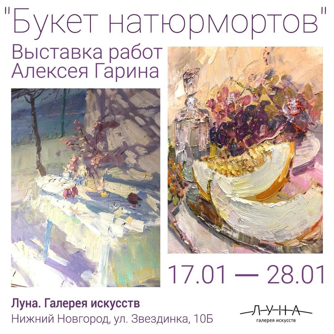 выставка Букет натюрмортов