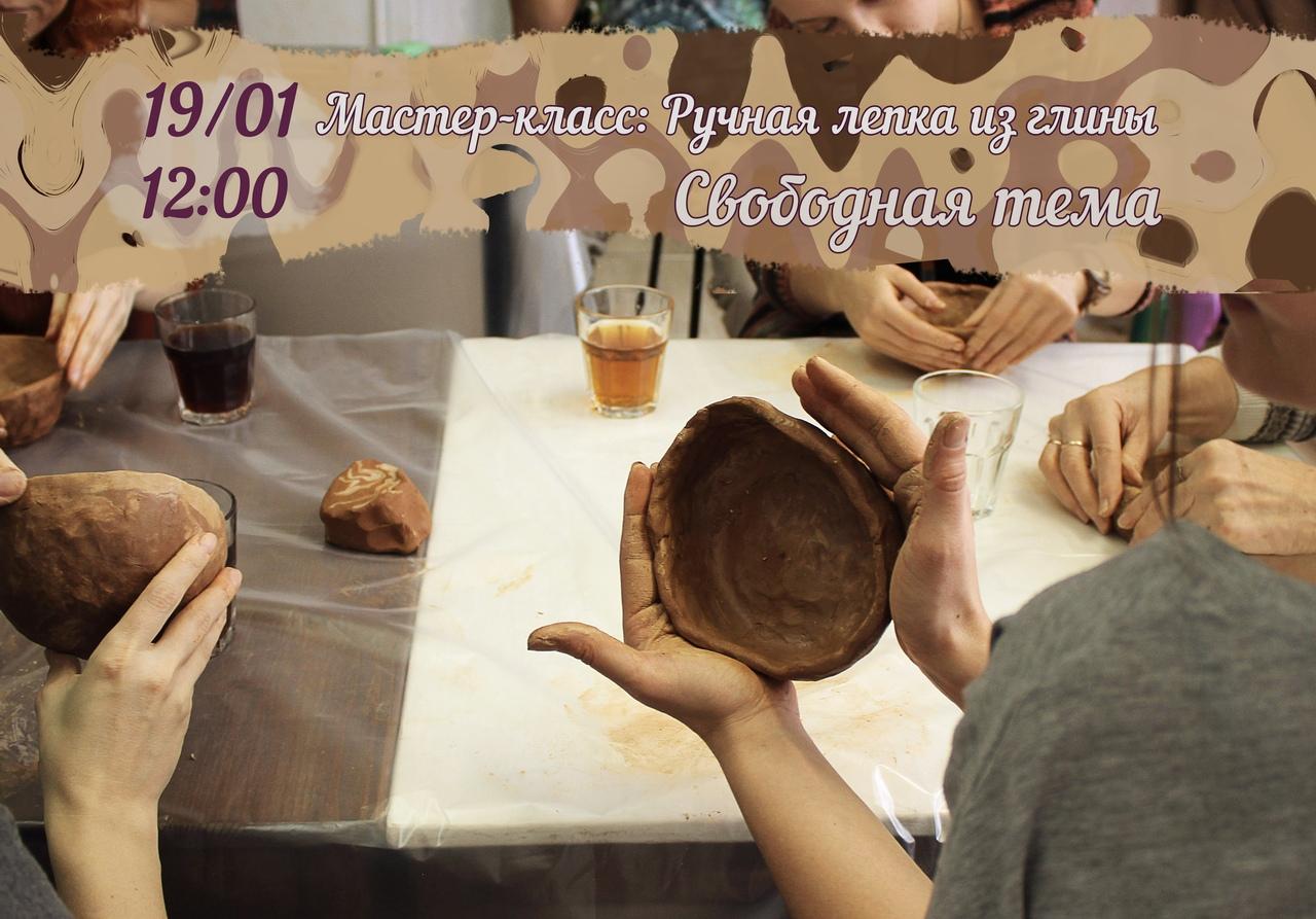 мастер-класс по ручной лепке из глины
