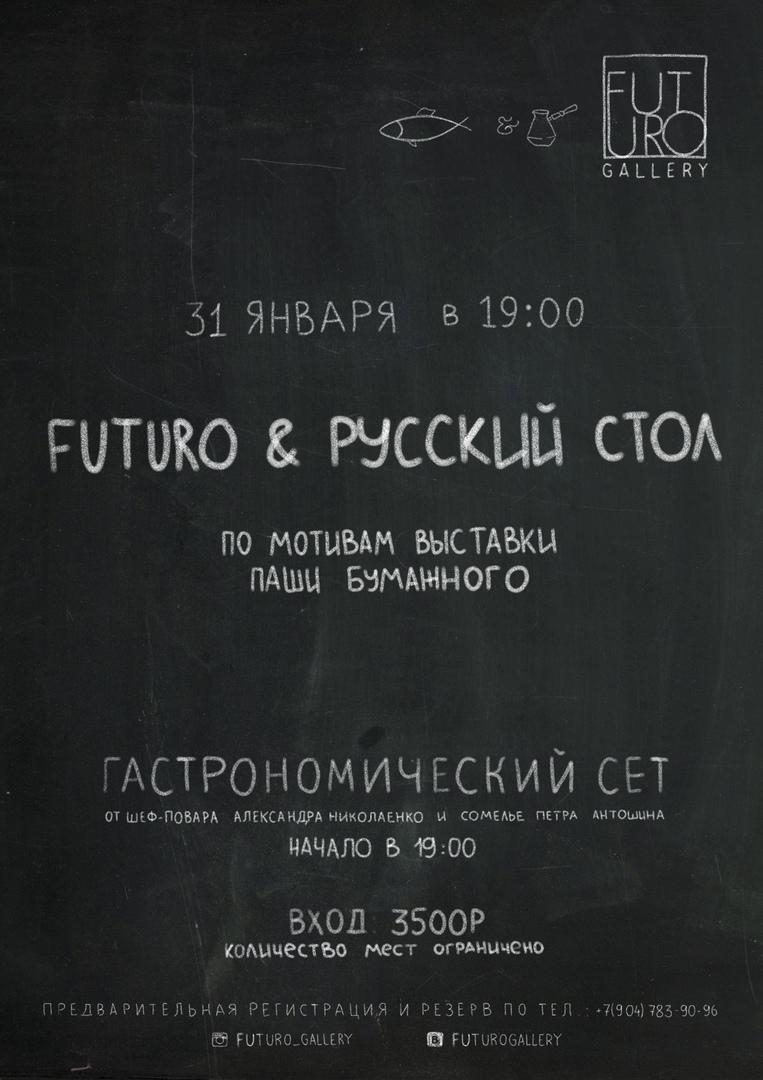 гастрономический сет в FUTURO gallery