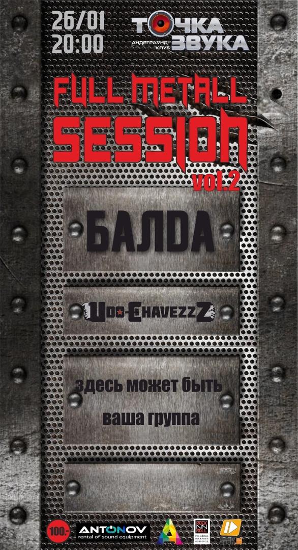 Концерт Full Metall Session vol.2