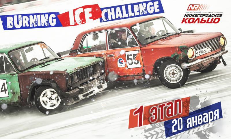 Соревнования по зимнему дрифтингу Burning Ice Challenge, 1 этап
