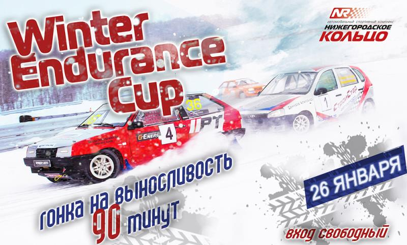 Winter Endurance Cup 2019, 1 этап