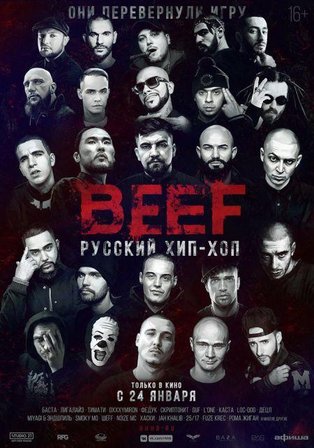 Специальный показ BEEF. РУССКИЙ ХИП-ХОП