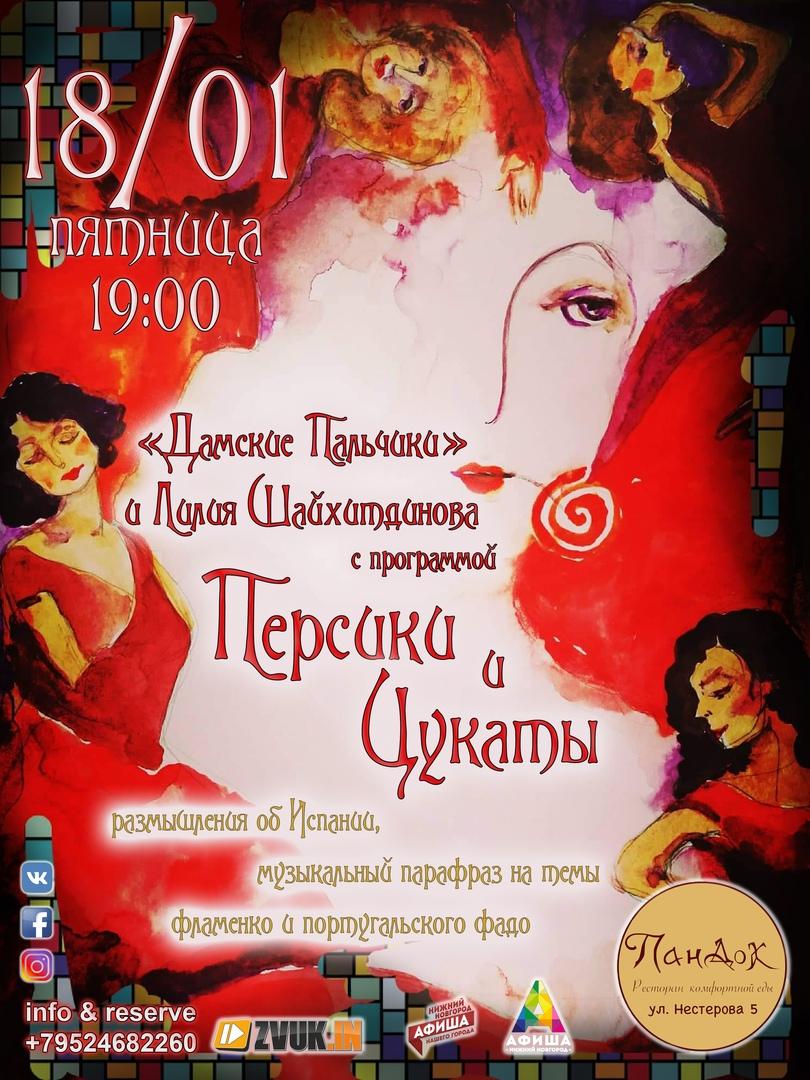 Концерт Дамские Пальчики