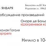 Обсуждение произведений О.Бальзак