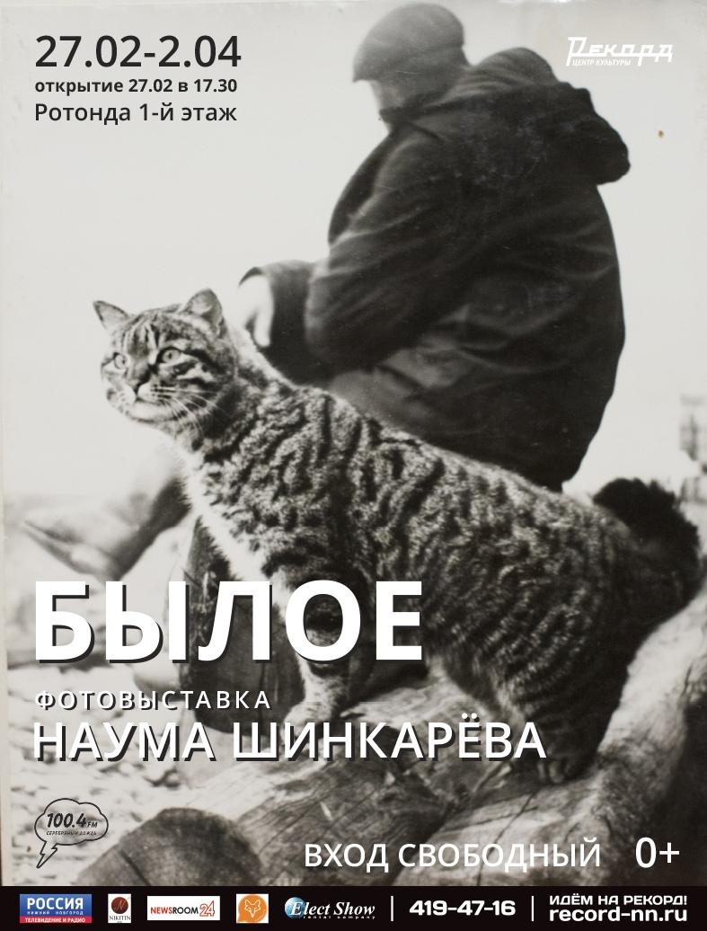 выставка черно-белых фотографий  Былое