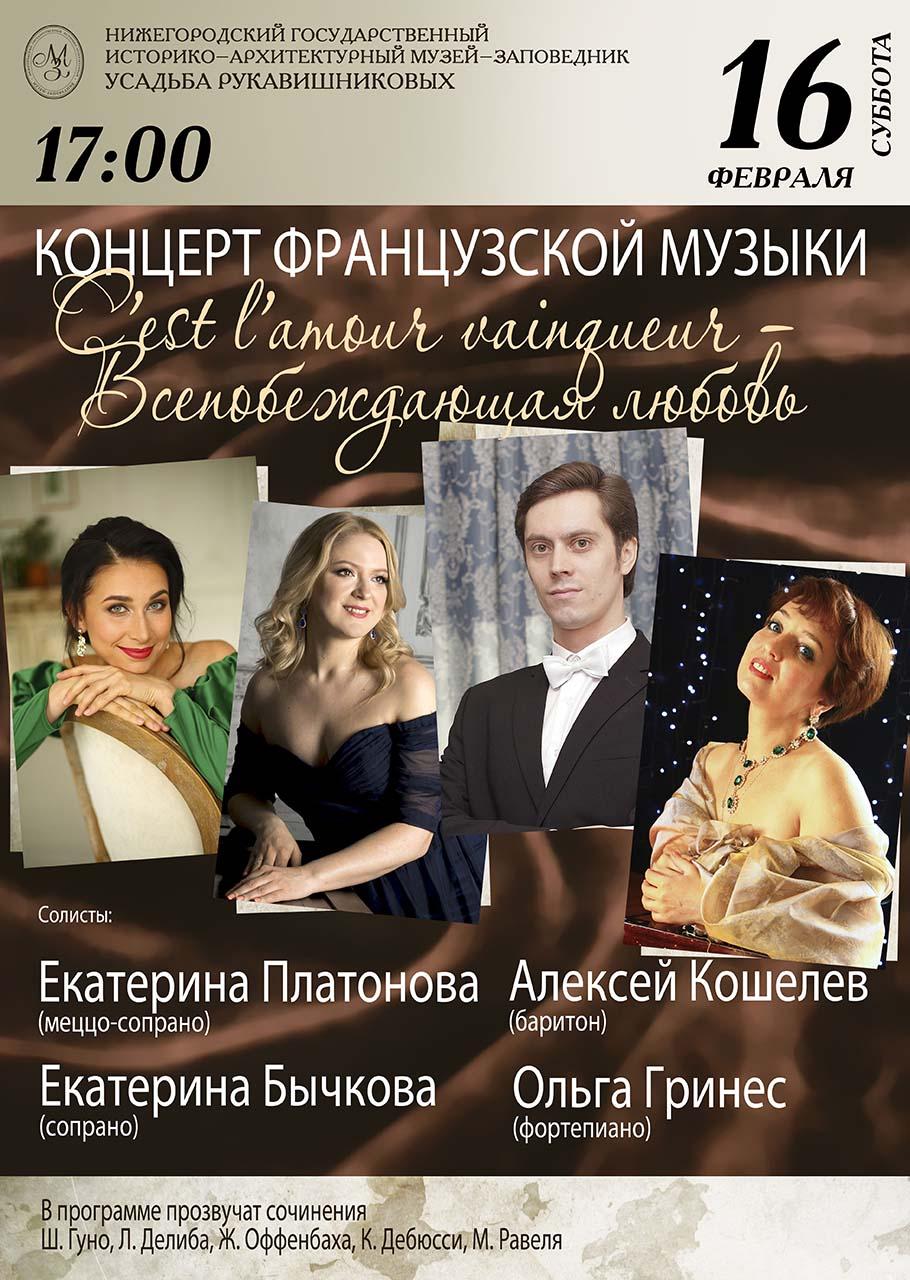 Концерт французской музыки — Всепобеждающая любовь