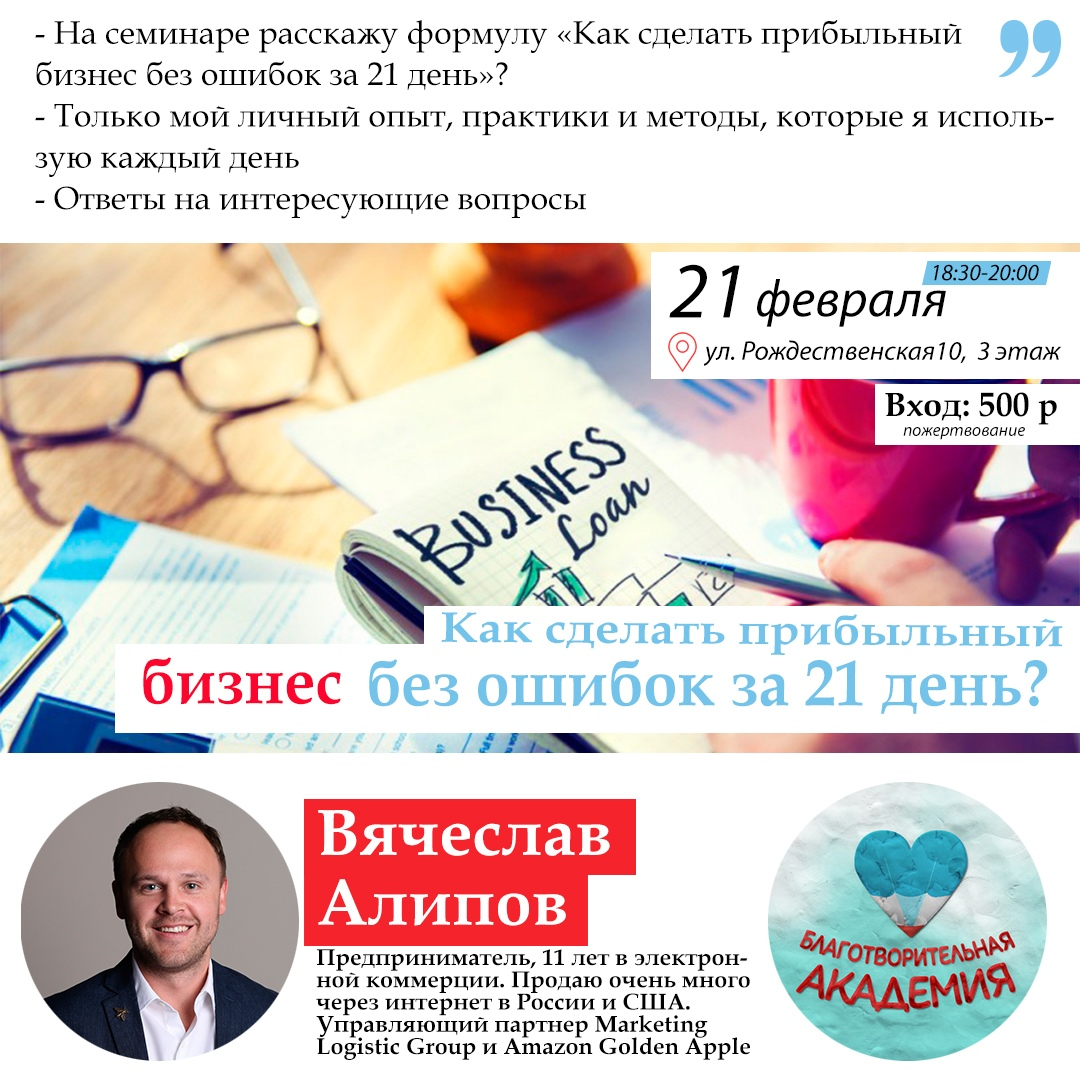 Лекция: «Как сделать прибыльный бизнес без ошибок за 21 день»?