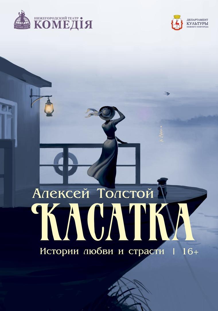 Спектакль Касатка (премьера)