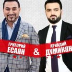 концерт Дует Аркадий Думикян & Григорий Есаян