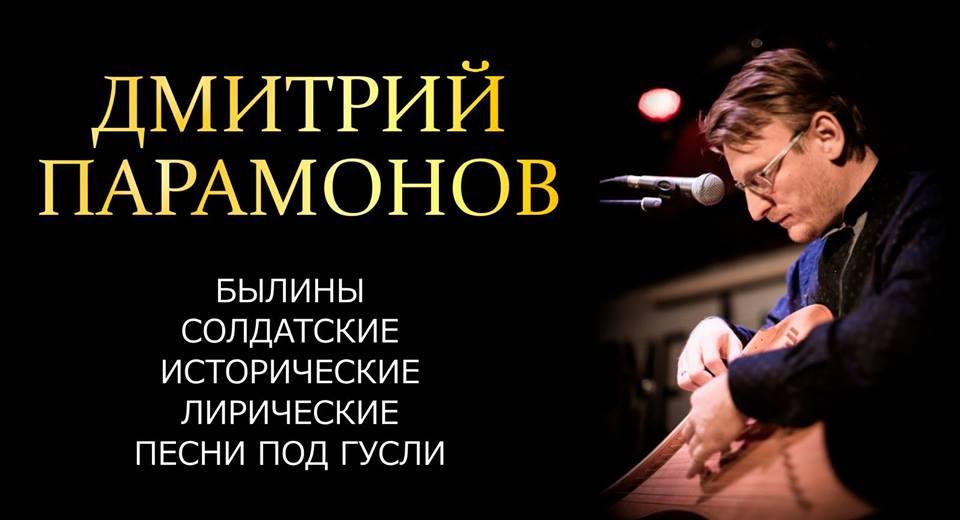 концерт ДМИТРИЯ ПАРАМОНОВА