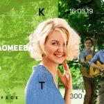 Анна Ворфоломеева – Презентация альбома