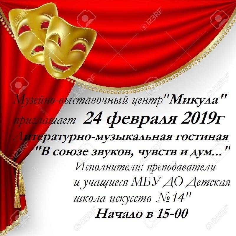 праздничный концерт «В союзе звуков, чувств и дум…»