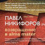 Выставка Павел Никифоров. Возвращение в Alma Mater